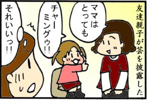 エド・はるみですな!!