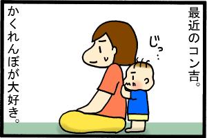 ガシッと母の背中を持ちます。