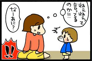 あぁ、トマコの生きる道【4コマ漫画】-あぁ!話しかけてるのか!