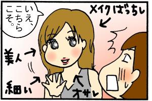 はきだめに鶴!?