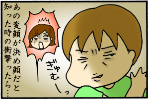 お前コーチくどいてたのかー!!