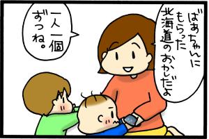北海道土産です♪