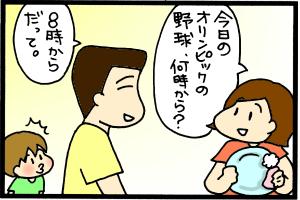 今夜こそ頑張れニッポン!!