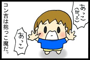 あぁ、トマコの生きる道【4コマ漫画】-風邪をひいたから余計にです。