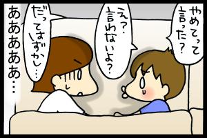 あぁ、トマコの生きる道【4コマ漫画】-てか何も言わなかったらだめだろそりゃ…!!