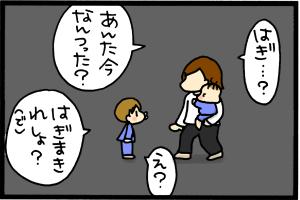 はぎまき=ハミガキか!?