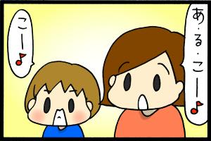 あぁ、トマコの生きる道【4コマ漫画】-2人で歌うのが