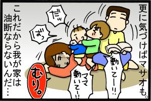 読書はヨソでやってくれ…!!