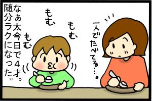 あぁ、トマコの生きる道-一人で食べてる…
