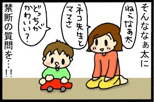 あぁ、トマコの生きる道-聞いてしまった!!