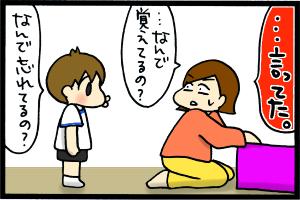 あぁ、トマコの生きる道【4コマ漫画】-5日も前のことをなぜ覚えている…!?