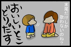 あぁ、トマコの生きる道【4コマ漫画】-おや?