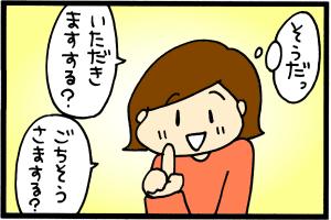 さぁどっち!?