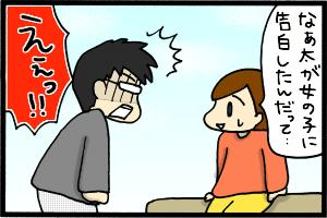 あぁ、トマコの生きる道【4コマ漫画】-コソッと言ってみました。