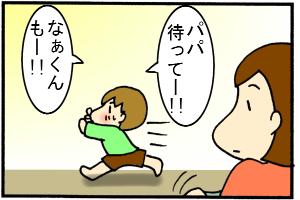 よし行けなぁ太!!