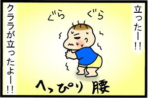 初立っち!!