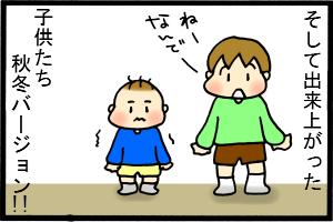 長袖の子供たち。