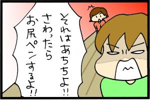 すごむなぁ太…!!