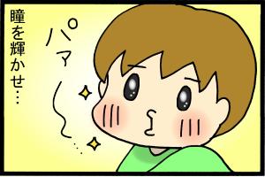 あぁ、トマコの生きる道-瞳が輝きはじめ…!!