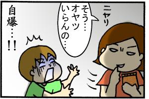 バーカーめー!!