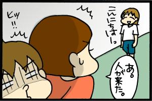 あぁ、トマコの生きる道-あぁっ、コーチがキタ!!
