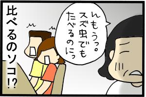スズ虫かよ!!