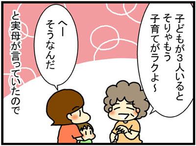 しくじり育児-5-