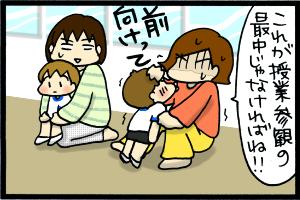あぁ、トマコの生きる道【4コマ漫画】-今だけはやめてほしかった…!!