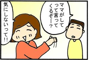 ドンと来いよぉー!!