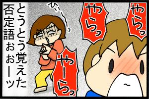 あぁ、トマコの生きる道-イヤァァァァァ!!