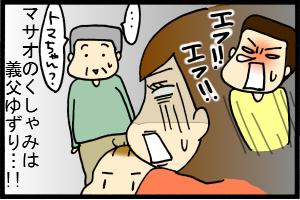 義父の血だったのか!!