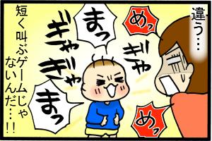 母は怒ってるんだぁ~!