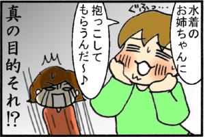 エロガキめー!!