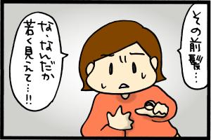 あぁ、トマコの生きる道-いつもと違うその姿…!!