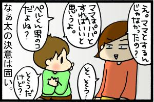 あぁ、トマコの生きる道-本気か!?本気なのか!?