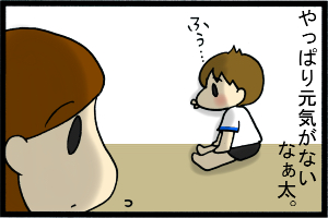 あぁ、トマコの生きる道【4コマ漫画】-幼稚園に行く前は元気がなくなるように…
