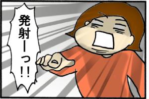 よっしゃ!!カンペキッ!!