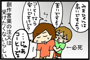 イヤなんか!!