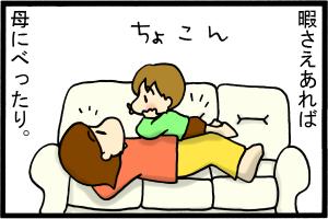 寝ころんでると常に母の上に…