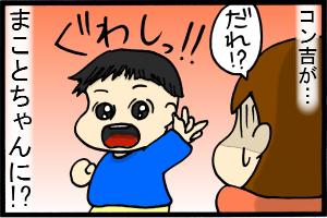 あぁ、トマコの生きる道-なにこの髪型!!