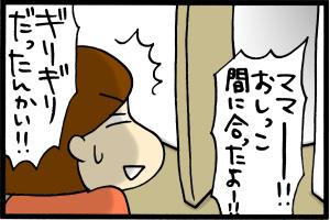 あぁ、トマコの生きる道-我慢するなっつーの!!