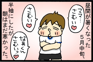 あぁ、トマコの生きる道【4コマ漫画】-イヤッ…なぁ太が寒がってる…!!