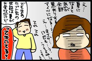あぁ、トマコの生きる道-触れないいいいいい!!!