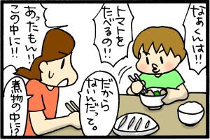 煮物にトマト!?