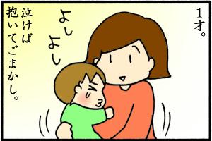 泣きやめー。