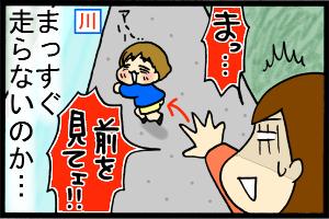 あぁ、トマコの生きる道-川に落ちるよーーーー!