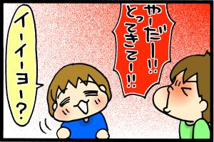 あぁ、トマコの生きる道-なぁ太怒りばくはーつ!!…なぬ!?