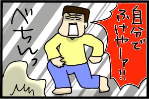 あぁ、トマコの生きる道-これまた力強い!!
