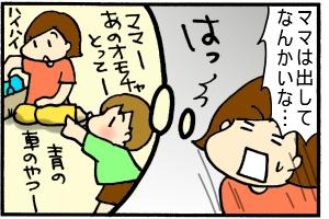 まままさかー!!