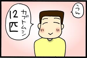 あぁ、トマコの生きる道-カッ…!!